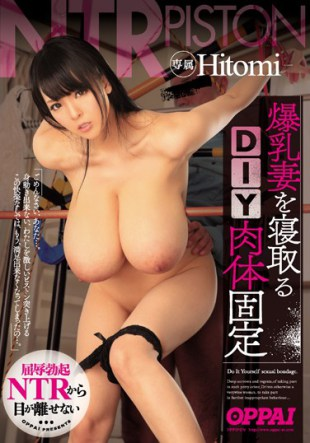 PPPD-579 Big Breasts Lying A Wife DIY Body Fixation Hitomi