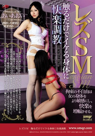 QRDA-071 Pleasure Torture AiAoi Only In The Living Body Touch Lesbian SM