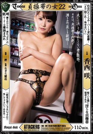 RBD-849 A Woman In A Chastity Belt 22 Kosai Saki
