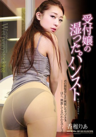 SHKD-752 Received Lady 39 s Moist Pantyhose Kaori