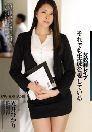 SHKD-754 Female Teacher Rape Still I Love My Students Karai Hikari