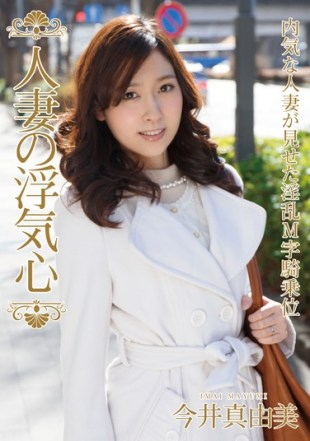 SOAV-030 Married Wife 39 s Cheating Heart Mayumi Imai