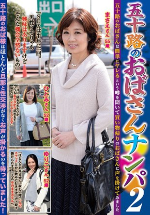 SRD-038 Aunt Nunpa 2 In Suzuji