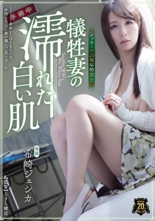 SSPD-138 Sacrificial Wife 39 s Wet White Skin Yoshika Rakisaki