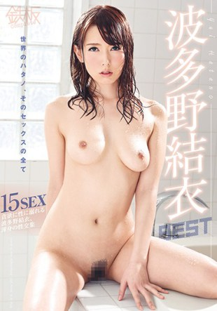 TOMN-101 Iron Plate Complete Hatano Yui 15 Sex BEST World 39 s Latith All Of That Sex