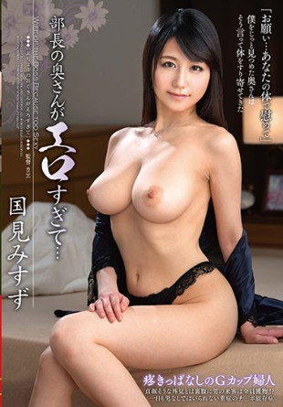 VEC-264 Director 39 s Wife Is Too Erotic Kunimi Misuzu
