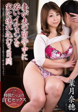 VEC-266 Three Days For My Wife To Take A Young Handsome Into My House While My Husband Is Away With A Cautious Caress To Cheerful Caress Even After I Enjoyed It I Embraced And Embraced Again And Repeated Sex Hiro Hazuki