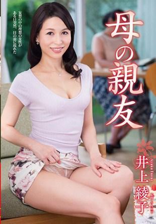 VEC-267 Mother 39 s Best Friend Ayako Inoue