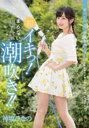STAR-801 Hinako Kamisaka 39 s First Lucky Do Not Stop Super Large Squirt It Is