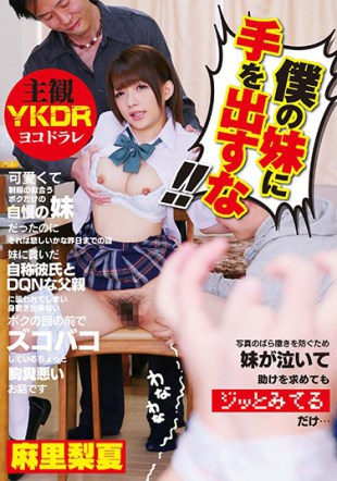 NEO-609 Do Not Put Your Hands On My Sister It Is Even If She Searches For Help By Crying Mari Ary Summer Sister
