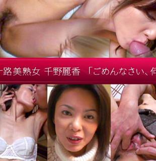 Jukujo-club 6920 熟女倶楽部 6920 四十路美熟女 千野麗香 「ごめんなさい、何でもします、許してください!」