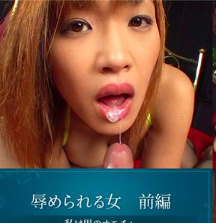 Jukujo-club 6935 熟女倶楽部 6935 辱められる女 前編