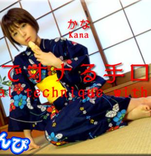 Nyoshin n1548 女体のしんぴ n1548 かな / 随喜でオナる手口舌技 / B: 84 W: 56 H: 87