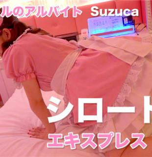 Tokyo Hot SE136 東京熱 地下アイドルのアルバイト Suzuca(モザイク有り)