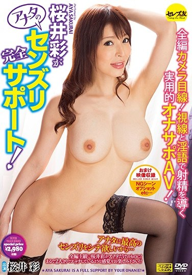 CESD-423 Sakurai Aya Fully Supports Aso Sensui