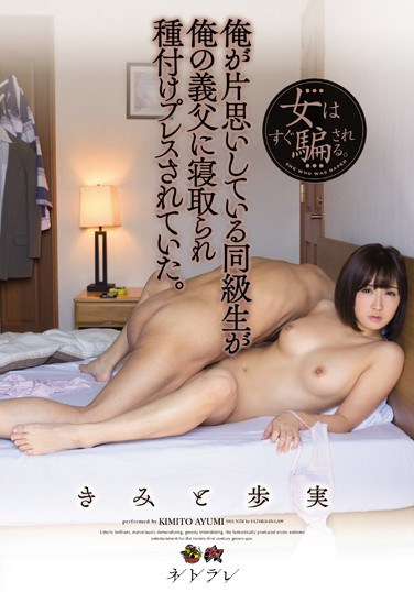 DASD-387 The Classmate I Was Unrequited Loiter Was Pulled Down By My Father – In – Law And Was Pressed Footsteps