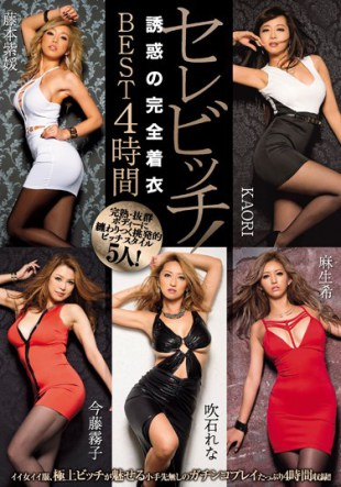 DPMB-002 Cerevic Complete Clothes Of Temptation BEST 4 Hours
