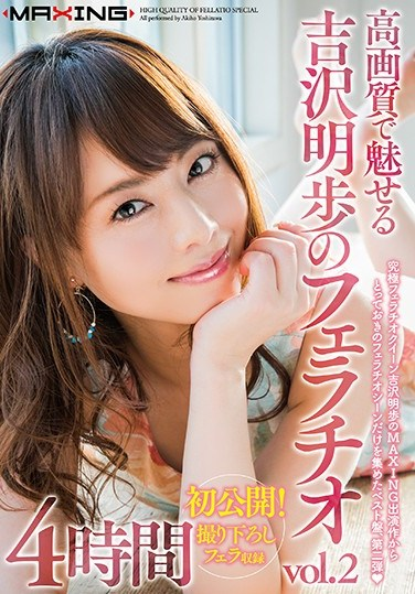 MXSPS-531 Yoshihisa Akiho 39 s Blowjob Vol 2 Who Is Attractive With High Image Quality Is Released For The First Time Taking Off The Taking Off – 4 Hours