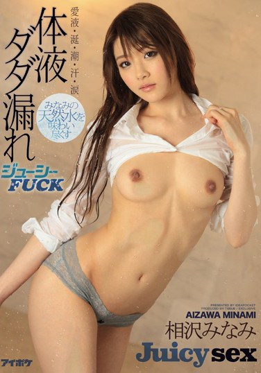 IPX-002 Fluid Leakage Juicy FUCK Aizawa Minami Tastes Natural Water Like Minami Liquid Salt Tide Sweat Tears