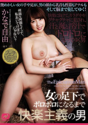 MGMJ-018 Freedom With A Man With A Hedonistic Naught Until It Makes A Violent Story At The Feet Of A Woman