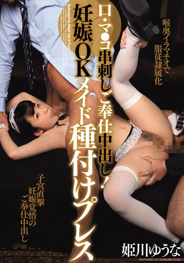 MIGD-781 Mouth M Skunking Service Intake Vaginal Cum Shot Pregnancy OK Maid Type Press Himikawa Yuuna