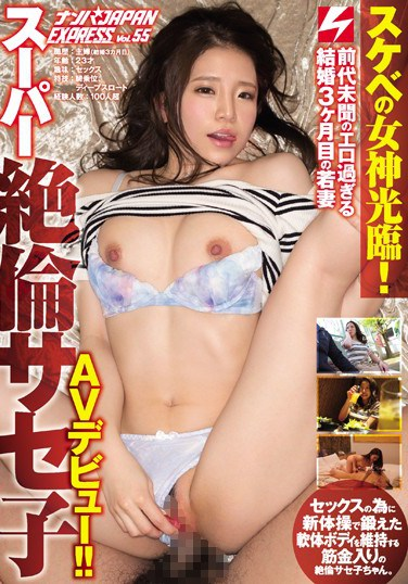 NNPJ-246 The Goddess Of Shabe Kagami Unheard Of Erotic Marriage 3 Months Old Young Wife Super Misunderstood Sasseng AV Debut It Is Nampa Japan EXPRESS Vol 55