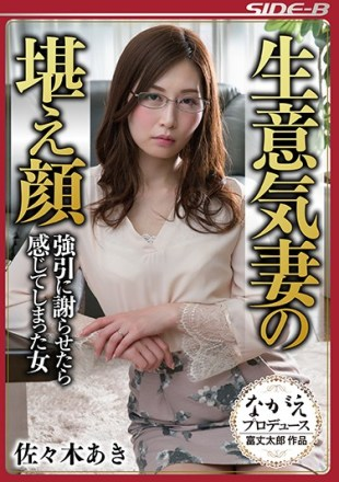 NSPS-606 Cheeky Wife 39 s Facing Face Aki Sasaki A Woman Who Felt If She Could Apologize Forcibly