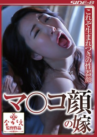 NSPS-607 Masako 39 s Daughter-in-law This Porny Genital Face Masa Ito