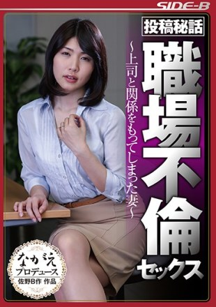 NSPS-608 Posting Confidential Work Unfaithful Sex – Wife Who Has A Relationship With His Boss Hiiragi Saki
