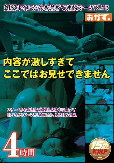 OKAX-206 Content Is Too Intense Four Hours That Can Not Show You Here