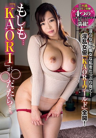 NACR-090 You Were If quot KAORI quot Is