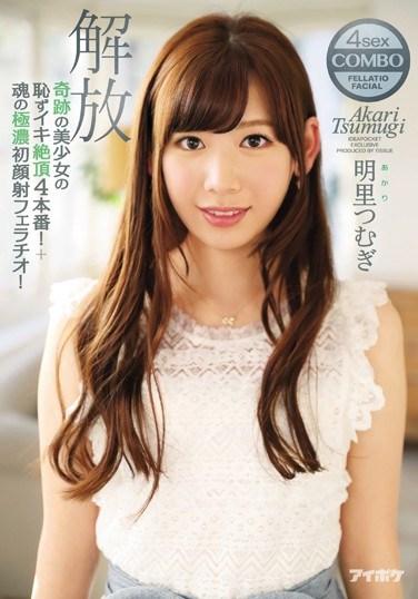 IPZ-933 Iki Climax 4 Production Ashamed Of The Miracle Of The Beautiful Girl Soul Gokuko Hatsukaoi Fellatio Release Akari Spinning