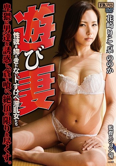 JOHS-034 De Lewd Horny Women That Can Not Be Suppressed Play Wife Libido