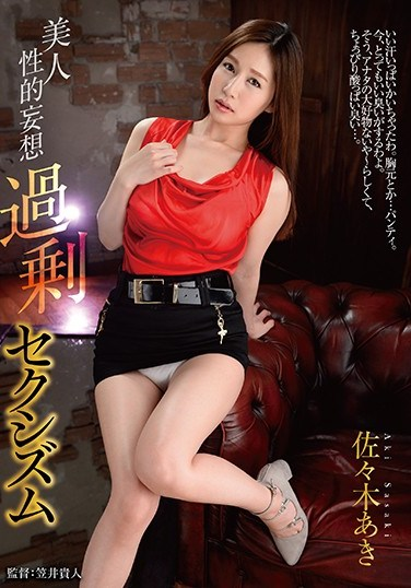 MMUS-010 Beauty Sexual Delusion Excess Sexism Aki Sasaki
