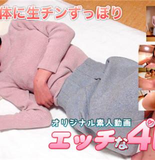 H4610 ori1641 エッチな4610 滝井 晴菜 Haruna Takii 23歳