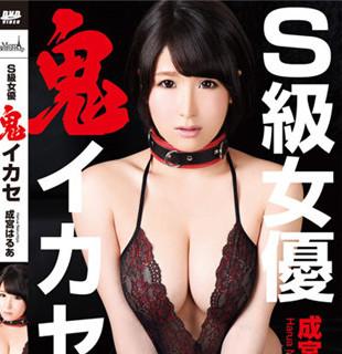MCB-049 メルシーボークー DV 49 S級女優鬼イカセ : 成宮はるあ