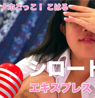 Tokyo Hot SE178 東京熱 初めてのオナホごっこ!