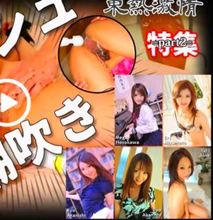 Tokyo Hot n1296 東京熱 東熱激情 豪快スプラッシュ潮吹き 特集 part2