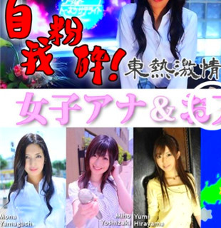 Tokyo Hot n1298 東京熱 東熱激情 自我粉砕!女子アナ&お天気お姉さん 特集 part1