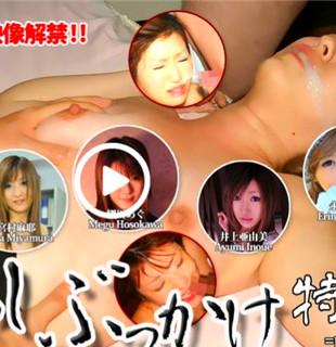 Tokyo Hot n1299 東京熱 東熱激情 恥さらし ぶっかけ特集 part5