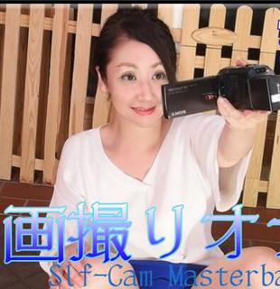 Nyoshin n1665 女体のしんぴ n1665 かすみ / 自画撮りオナニー / B: 85 W: 50 H: 83