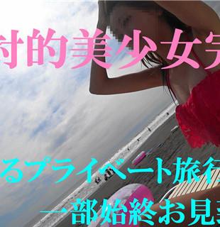 FC2 PPV 827034 ついにラスト作品☆あの伝説の絶対的美少女と2泊3日愛し合う完全プライベート旅行後編☆限定特典付