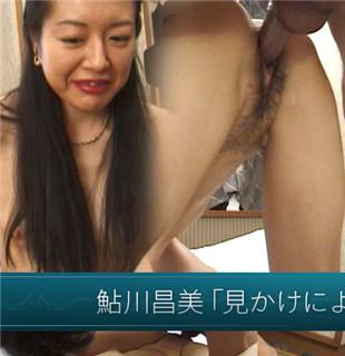 Jukujo-club 7209 熟女倶楽部 7209 鮎川昌美 無修正動画「見かけによらず純粋な熟女」