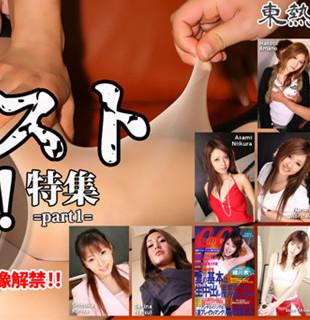 Tokyo hot n1305 東京熱 東熱激情 密着パンスト24時!特集 part1