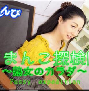 Nyoshin n1679 女体のしんぴ n1679 しおり / オマンコ探検隊 熟女のカラダ / B: 78 W: 72 H: 90