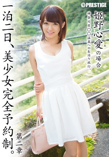 [ABP-225] 2 Days And 1 Night, A Beautiful Girl By Reservation Only. The Second Chapter -In The Case Of Kokoa Himeno-