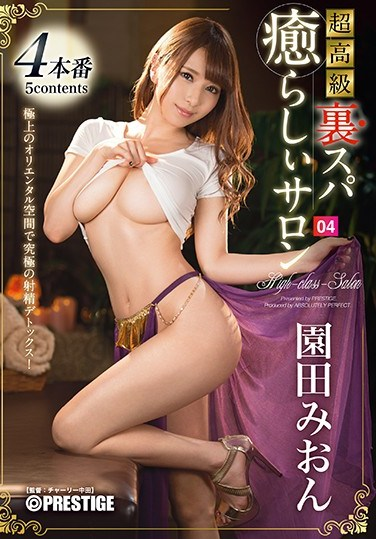 [ABP-688] An Ultra High Class Underground Sexy Spa 04 Soothing Dirty Talk x Exquisite Escort Sex Mion Sonoda