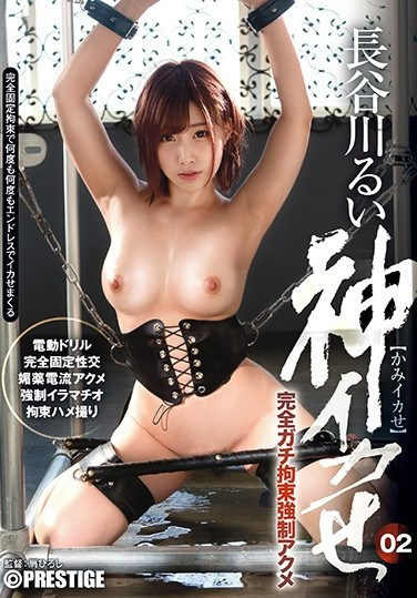 [ABP-691] Divine Orgasms Totally Tied Up Forced Ecstasy 02 Pleasure And Pain Caused By Extreme Ecstasy In A Mind Blowing Orgasmic Experience!! Rui Hasegawa