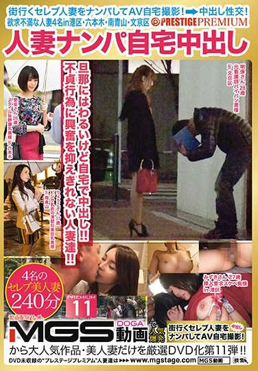 [AFS-030] Picking Up Girls And Finding Married Woman Babes For Take Home Creampie Sex x PRESTIGE PREMIUM 4 Horny Married Woman Babes In Minato Ward/Roppongi/Minami Aoyama/Bunkyo Ward 11 We Went In To Film Prepared For Anything To Happen!! Raw Fucking Creampies At The Risk Of Impregnation!!