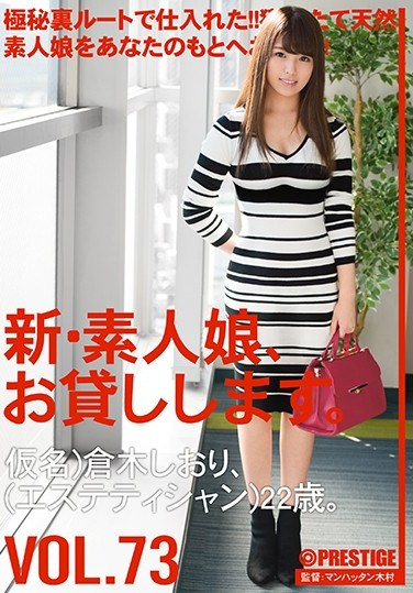 [CHN-152] All New We Lend Out Amateur Girls. 73 Shiori Kuraki (A Massage Parlor Therapist) 22 Years Old